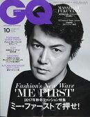 GQ JAPAN (ジーキュー ジャパン) 2017年 10月号 [雑誌]