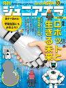 月刊 junior AERA (ジュニアエラ) 2017年 10月号 [雑誌]