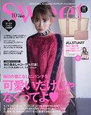 sweet (スウィート) 2017年 10月号 [雑誌]