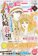 ハーモニィ Romance (ロマンス) 2017年 10月号 [雑誌]