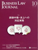 BUSINESS LAW JOURNAL (ビジネスロー・ジャーナル) 2017年 10月号 [雑誌]