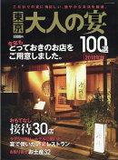 東京 大人の宴100選 2018年版 2017年 10月号 [雑誌]