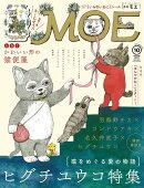 MOE (モエ) 2017年 10月号 [雑誌]