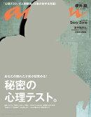 an・an (アン・アン) 2017年 10/18号 [雑誌]