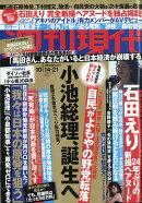 週刊現代 2017年 10/21号 [雑誌]