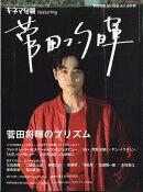 キネマ旬報 featuring(フィーチャリング) 菅田将暉