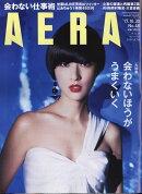 AERA (アエラ) 2017年 10/30号 [雑誌]