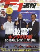 F1 (エフワン) 速報 2017年 10/5号 [雑誌]
