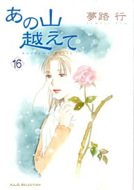 あの山越えて(16) (秋田レディースコミックスセレクション) [ 夢路行 ]