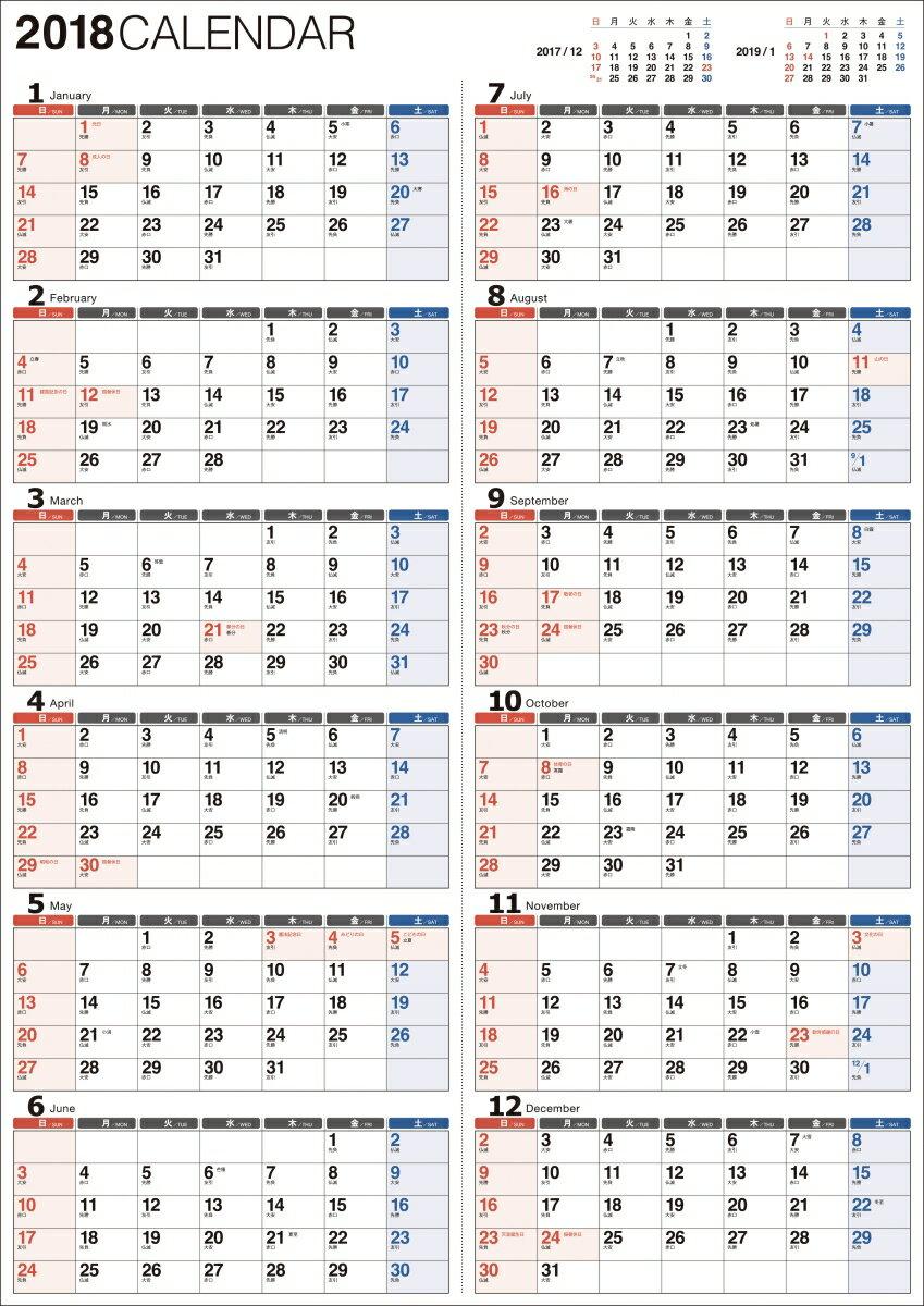 書き込み式1年カレンダー(A2)(2018) ([カレンダー])