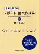 思考を鍛えるレポート・論文作成法第2版