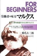 労働者の味方マルクス