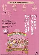 教育音楽 小学版 2017年 10月号 [雑誌]