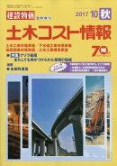 建設物価臨時増刊 土木コスト情報 2017年 10月号 [雑誌]