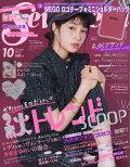 SEVENTEEN (セブンティーン) 2017年 10月号 [雑誌]