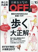 日経おとなの OFF (オフ) 2017年 10月号 [雑誌]
