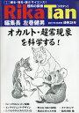 季刊 理科の探検 (RikaTan) 2017年 10月号 [雑誌]