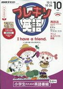 NHK テレビ プレキソ英語 2017年 10月号 [雑誌]
