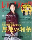 レディブティック 2017年 10月号 [雑誌]