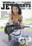 WORLD JET SPORTS (ワールドジェットスポーツ) 2017年 10月号 [雑誌]