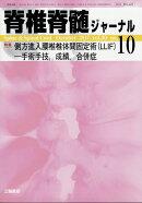 脊椎脊髄ジャーナル 2017年 10月号 [雑誌]