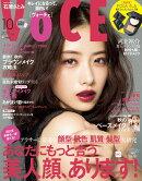 VoCE (ヴォーチェ) 2017年 10月号 [雑誌]