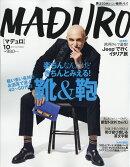 MADURO (マデュロ) 2017年 10月号 [雑誌]