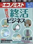 エコノミスト 2017年 10/3号 [雑誌]