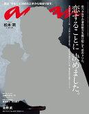 anan (アンアン) 2017年 10/11号 [雑誌]