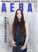 AERA (アエラ) 2017年 10/23号 [雑誌]