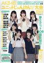 AKB48グループユニットじゃんけん大会ガイドブック2017 2017年 10/20号 [雑誌]