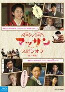 マッサン スピンオフ 前/後編【Blu-ray】