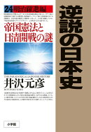 逆説の日本史 24