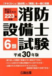 消防設備士6類試験(平成30年版)