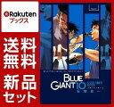 BLUE GIANT 1-10巻セット [ 石塚真一 ]