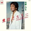 愛のメモリー 35th Anniversary Edition