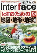 Interface (インターフェース) 2017年 10月号 [雑誌]