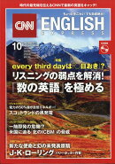 CNN ENGLISH EXPRESS (イングリッシュ・エクスプレス) 2017年 10月号 [雑誌]