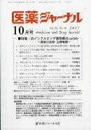 医薬ジャーナル 2017年 10月号 [雑誌]