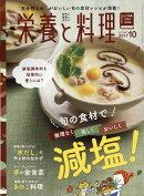 栄養と料理 2017年 10月号 [雑誌]