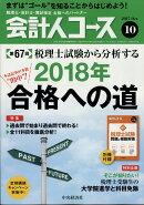 会計人コース 2017年 10月号 [雑誌]