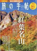 旅の手帖 2017年 10月号 [雑誌]