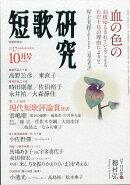 短歌研究 2017年 10月号 [雑誌]