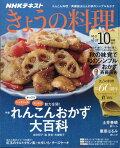 NHK きょうの料理 2017年 10月号 [雑誌]