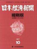 日本経済新聞縮刷版 2017年 10月号 [雑誌]