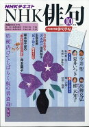 NHK 俳句 2017年 10月号 [雑誌]