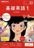 NHK ラジオ 基礎英語1 CD付き 2017年 10月号 [雑誌]