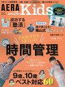 AERA with Kids (アエラ ウィズ キッズ) 2017年 10月号 [雑誌]