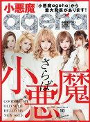 小悪魔ageha (アゲハ) 2017年 10月号 [雑誌]