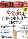 THE 21 (ザ ニジュウイチ) 2017年 10月号 [雑誌]